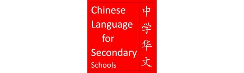 Chinese for Secondary  中学华文