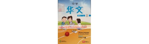 Express Academic Chinese for Secondary 中学华文 快捷