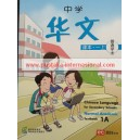 Text Book 1 A Normal Academic Chinese for Secondary 中学华文 1A 普通学术