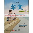 1A Work Book Normal Academic Chinese Language for Secondary 中学华文 普通学术 作业本 一上