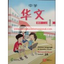 Text Book 2A Normal Academic Chinese for Secondary  中学华文 2A  课本 普通学术