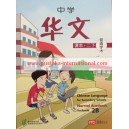 Text Book 2B Normal Academic Chinese for Secondary 中学华文 2B 课本 普通学术