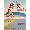 Work Book 2B Normal Academic Chinese for Secondary  中学华文 2B 作业本 普通学术 二下