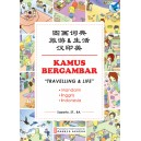 Kamus Bergambar Travelling & Life Mandarin Indonesia English