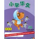 5B Activity Book Xiaoxue Huawen 小学华文 活动本
