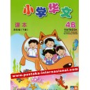 4B TextBook Chinese Xiaoxue Huawen 小学华文 课本