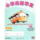 Higher Primary Chinese 1A Activity Book