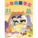 Higher Primary Chinese 4A Text Book