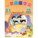 Higher Primary Chinese 4B TEXT BOOK