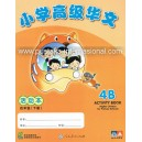 Higher Primary Chinese 4B Activity Book