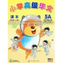Higher Primary Chinese 5A Text book