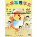High Chinese for Primary 6A Text BOOK